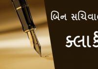 bin sachivalay clerk,bin sachivalay,bin sachivalay exam date 2019,clerk,bin sachivalay clerk syllabus,bin sachivalay exam date,bin sachivalay syllabus,bin sachivalay exam preparation,bin sachivalay syllabus 2019,bin sachivalay clerk old papers pdf download,bin sachivalay clerk and office assistant model paper,bin sachivalay paper 2019,gsssb bin sachivalay clerk,gsssb bin sachivalay clerk exam syllabus